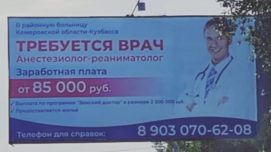 «Я в ярости». Алтайский депутат возмутился тем, как переманивают медиков соседние регионы