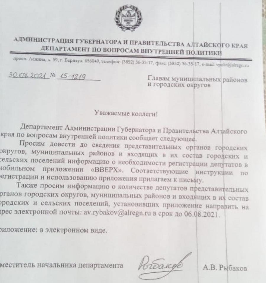 """Алтайские депутаты заявили о требовании властей регистрироваться в """"идеологически чуждом"""" мобильном приложении"""