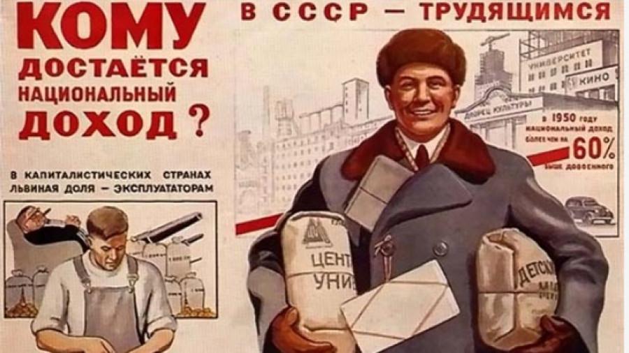 Плакат времен СССР.
