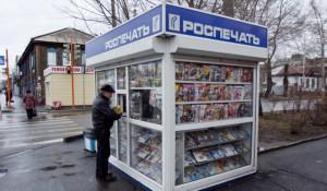 """""""Роспечать-Алтай""""."""