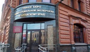Главное бюро медико-социальной экспертизы по Алтайскому краю.