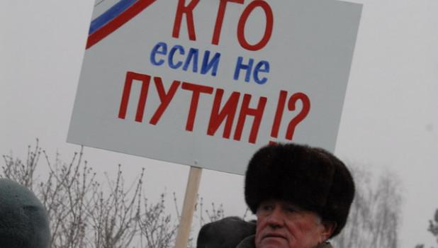 Опрос: 30% россиян не доверяют Путину