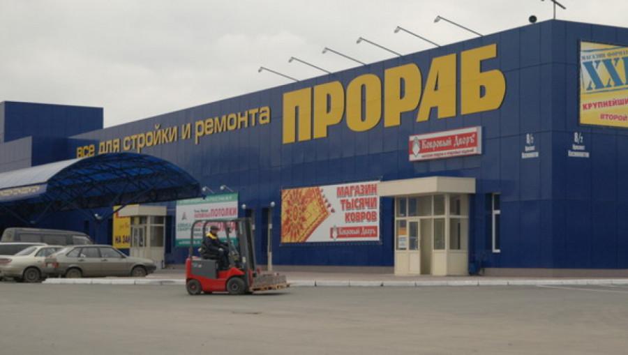 Гипермаркет «Прораб» в Барнауле.